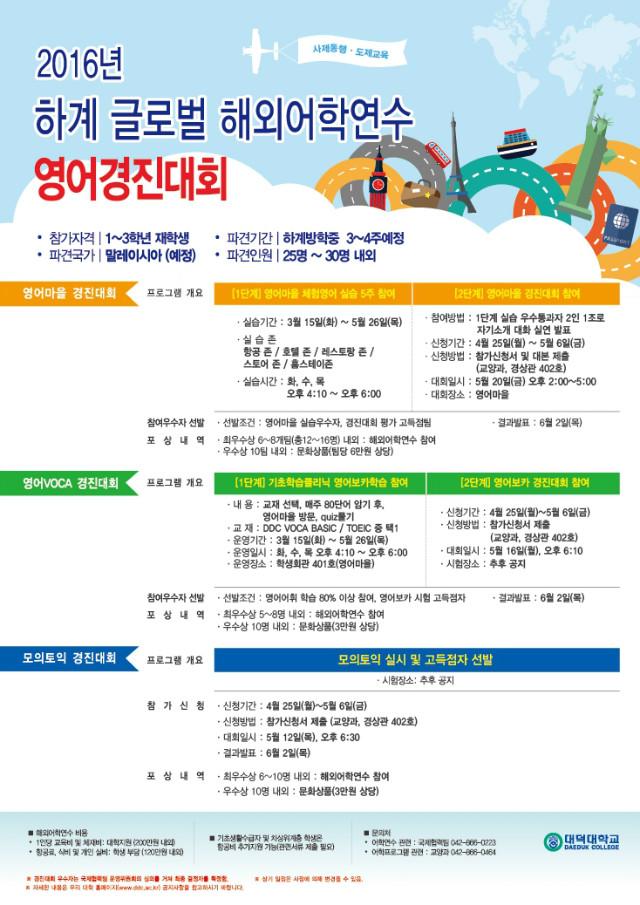 사본 -2016년_하계_글로벌 해외어학연수_영어경진대회_포스터.jpg