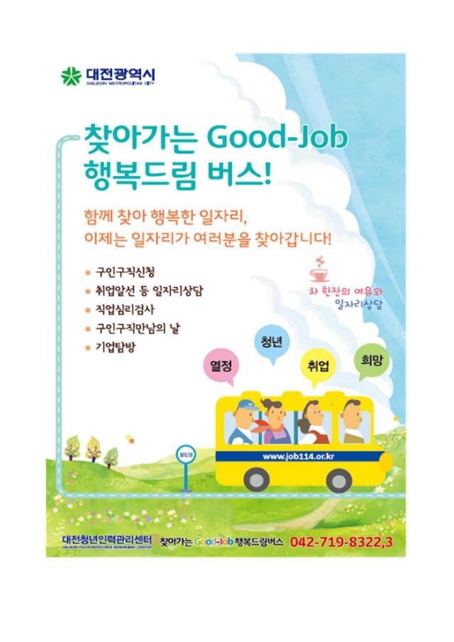 행복드림버스 전단(5월)001.jpg