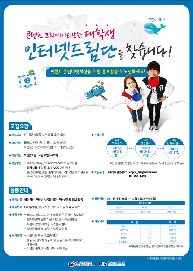 사본 -대학생 인터넷드림단 모집 포스터(최종).jpg
